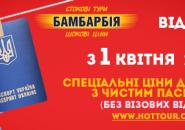 661х201_ukr_1